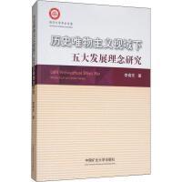 历史唯物主义视域下五大发展理念研究 中国矿业大学出版社