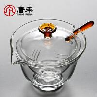 唐丰耐热玻璃盖碗加厚泡茶碗带盖过滤家用茶水碗透明手抓碗冲茶器