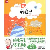 爱的维生素(我自己,昨天长出的牙龈很奇怪)――一套孩子亲身参与创作的,独一无二的艺术创意游戏图书(附赠DIY大礼包)!