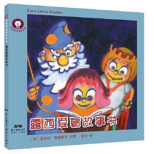 双语宝宝绘本系列:露西爱看故事书