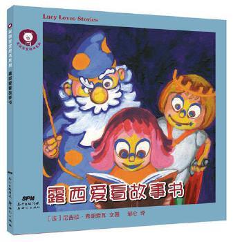 双语宝宝绘本系列:露西爱看故事书中英双语对照,法国教育部课外推荐儿童阅读英语读物,并配有标准英语音频,可以亲子朗读,是适合中国孩子*好的少儿英语读本。