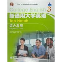 新通用大学英语综合教程 3 (重排版)