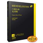 门德尔松无词歌 德国亨乐出版社原版引进