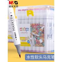 晨光软头马克笔12色24色36色48色学生用60色108色绘画全套彩色儿童手绘彩笔水性马克笔记号笔美术课mgkid