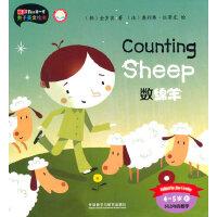数绵羊(4-5岁上)(点读版)