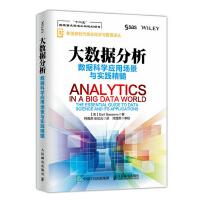 大数据分析 数据科学应用场景与实践精髓