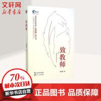 致教师 长江文艺出版社