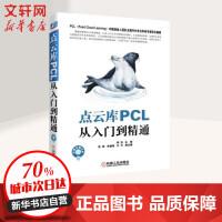 点云库PCL从入门到精通 机械工业出版社