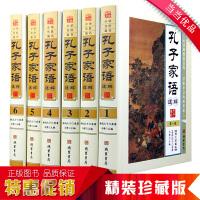 孔子家语通解 精装16开全6册 孔子家语 儒家思想书籍 传统文化经典正版书籍全套