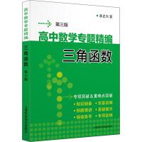 高中数学专题精编 三角函数 第3版 上海科学普及出版社