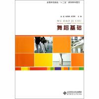 舞蹈基础 北京师范大学出版社