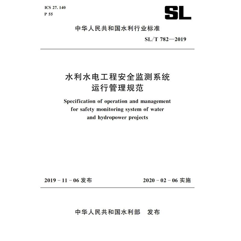SL/T 782-2019 水利水电工程安全监测系统运行管理规范(中华人民共和国水利行业标准)