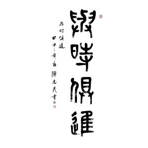 河南省美协会员 陈志民(与时俱进)已托芯ZH95