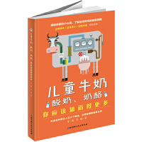 儿童牛奶.酸奶.奶酪.你应该知道得更多 北京科学技术出版社有限公司