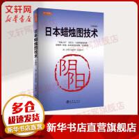 日本蜡烛图技术(珍藏版) 地震出版社