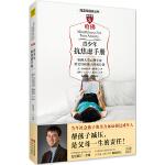 青少年抗焦虑手册(哈佛大学心理学家给父母和孩子的成长课,帮孩子减压,是父母终身的责任。)