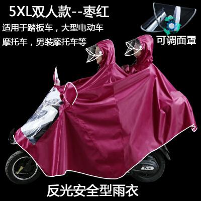 超大电动摩托车遮脚雨披皮双人加大加厚两侧加长骑行男女雨衣  XXXXL