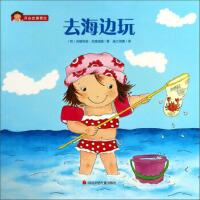 去海边玩/开心女孩菲比 9787536589148
