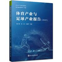 体育产业与足球产业报告2019 浙江工商大学出版社