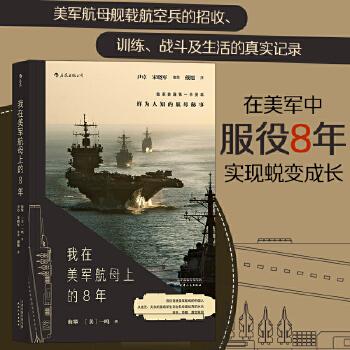 我在美军航母上的8年(pdf+txt+epub+azw3+mobi电子书在线阅读下载)