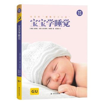 宝宝学睡觉:宝宝的睡眠学习计划 一本行之有效的婴幼儿睡眠指南,让你和宝宝拥有良好睡眠,从此告别不眠之夜。