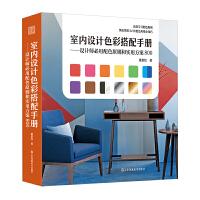 室内设计色彩搭配手册――设计师必用配色原则和实用方案800(高效掌握配色原则,快速Get配色风格全技巧)