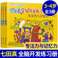 七田真全脑开发练习册全套3册 专注力与记忆力3-4岁 幼小衔接幼儿训练教材 儿童书籍右脑潜能智力开发思维逻辑数学5-6益