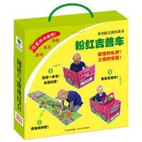 多功能立体玩具书《粉红吉普车》