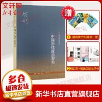 中国历代政治得失 生活读书新知三联书店