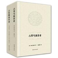 古代风化史(全2册)