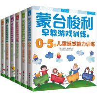 蒙台梭利0~5岁早教游戏训练套装(全6册)[精选套装]