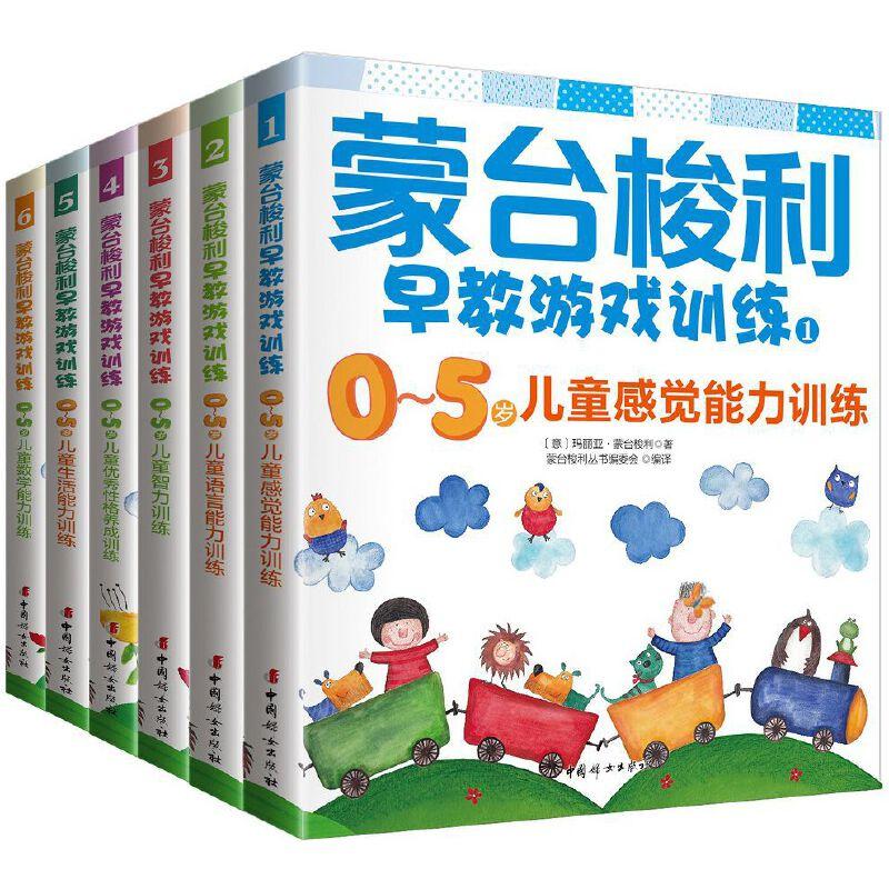 蒙台梭利0~5岁早教游戏训练套装(全6册)[精选套装]抓住儿童敏感期,利用蒙台梭利理论,让孩子在动手做、动脑想的过程中得到感觉、语言、智力、性格、生活能力、数学能力的提升!