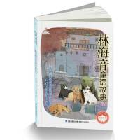 台湾儿童文学馆?城南书坊――林海音童话故事