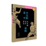 李文彬 董平专辑:流星锤技法要旨