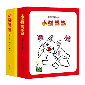 小猫当当(全20册) 日本超人气绘本0 3岁系列,养成好习惯、好品格的优质读物——爱心树童书