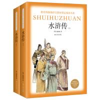 部编版语文指定阅读(九年级上):水浒传(套装上下册)
