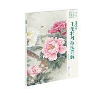 国画教程―工笔牡丹技法详解