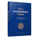 中国新能源物流车发展报告(2019版)(新能源物流车蓝皮书)