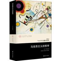 马克思主义的哲学 南京大学出版社