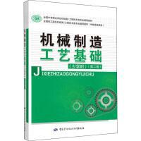 机械制造工艺基础(少学时)(第2版) 中国劳动社会保障出版社