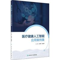 医疗健康人工智能应用案例集 人民卫生出版社