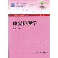 康复护理学(三版/本科护理/配光盘)