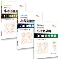 68所名牌小学小考必做300道应用题+300道奥数题+1000道数学基础题套装共三册(全新升级版)