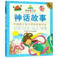 七彩童书坊:神话故事(注音版 水晶封皮)