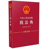 中华人民共和国税法典・注释法典(新三版)