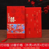 2018婚庆请帖结婚请柬创意个性婚礼中国风对折式喜帖打印定制