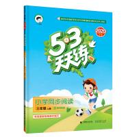 53天天练小学同步阅读三年级上册2020年秋含参考答案根据最新统编教材编写