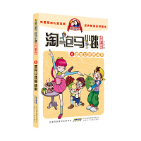 淘气包马小跳(漫画升级版)・8 漂亮女孩夏林果