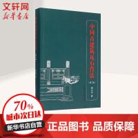 中国古建筑瓦石营法(第2版) 刘大可 著