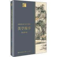 美学漫步 长江文艺出版社